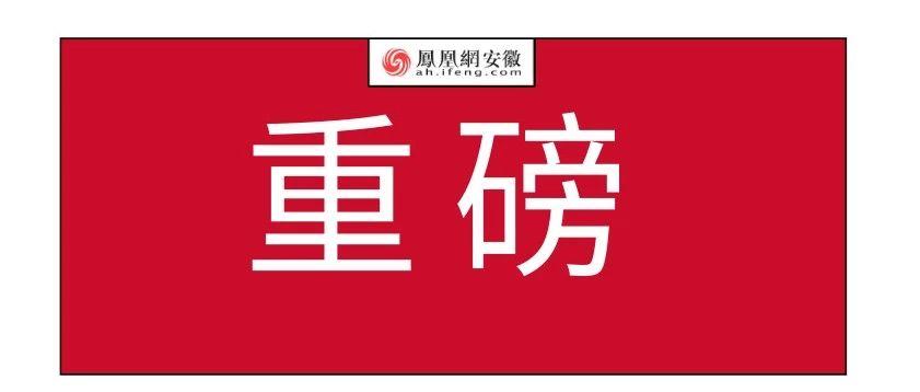 安徽:不得要求通过微信、QQ、APP等晒工作痕迹