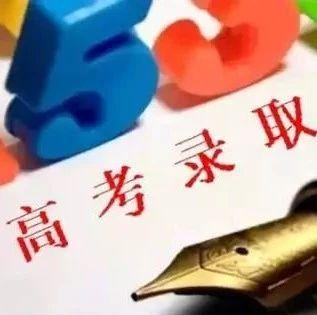 阜南考生注意了!2019年安徽省普通高校招生�取工作日程安排表出�t