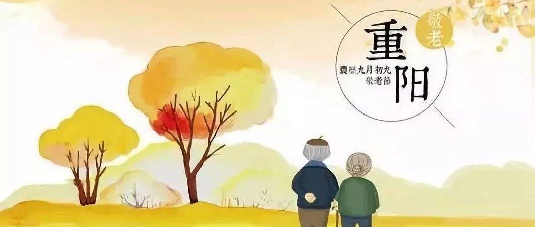【网络中国节・重阳】九九重阳节浓浓敬老情|阜南县举行敬老、爱老、助老活动
