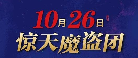 百份华为壕礼等你来赢|10月26日一场超级盛典,邀你赴约!