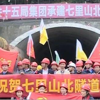 修水G353�U建�目七里山隧道全��通,��取元月5�通�!