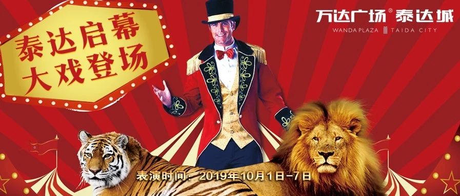 万达广场·泰达城|@金沙游戏人门票免费领!国庆皇家马戏团震撼来袭!