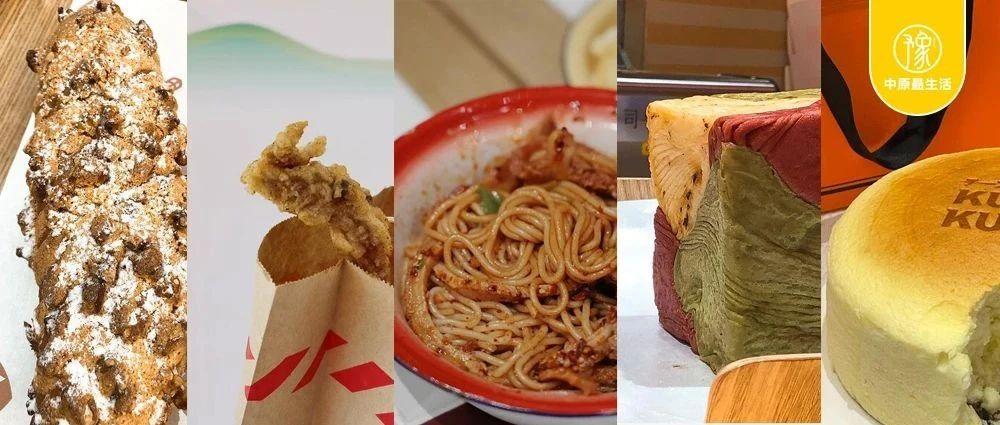 """【美食】郑州这几家藏在商场负一楼的""""排队王"""",好吃吗?"""