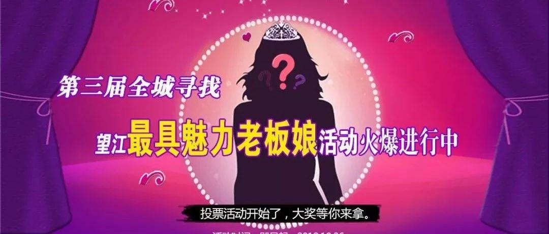 第三届全城寻找望江最具魅力老板娘大赛征集活动已经开始了!免费报名拿万元大奖!