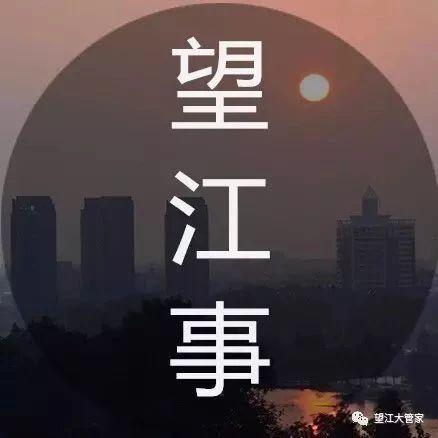 望江县这3家医院被责令整改,有你身边的吗?