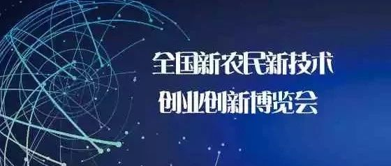 """南京@你,带你去""""双新双创""""博览会看我国农业的日新月异!"""
