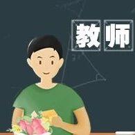 教师职业规范来了!教育部印发新时代教师职业行为十项准则
