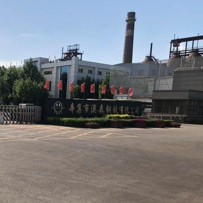 河北省应急救援竞赛,辛集澳森钢铁为我市获得最佳组织奖