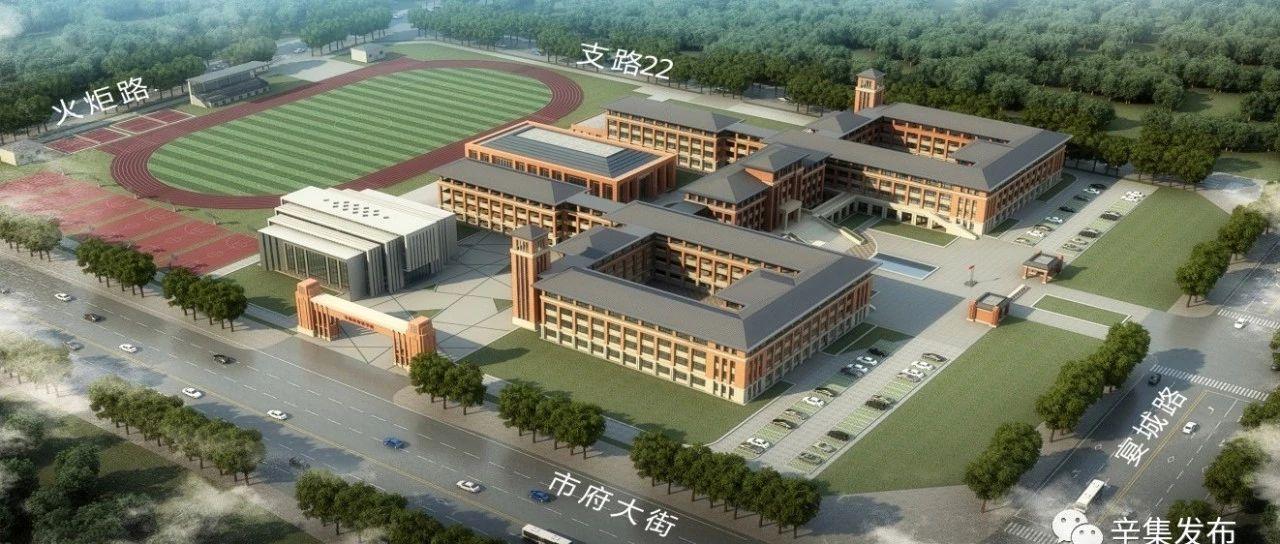我市新建4所中小学校!位置、效果图……