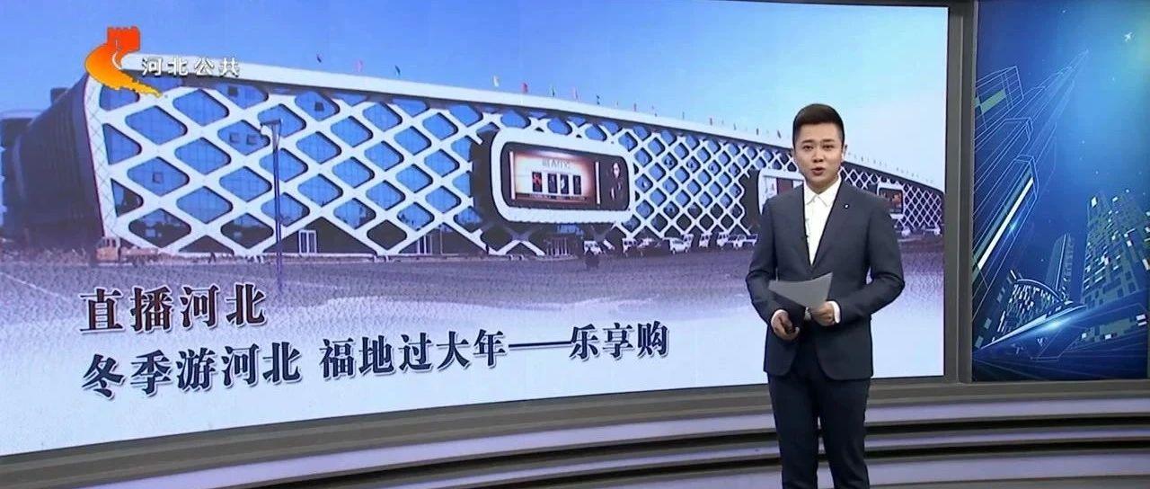 """好消息辛集皮革购物游已纳入 """"新春购物2日游 """"旅行线路!"""