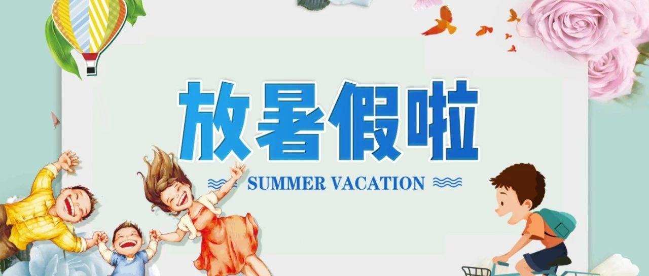 辛集中小学暑假安排,7月4日-9月1日,59天