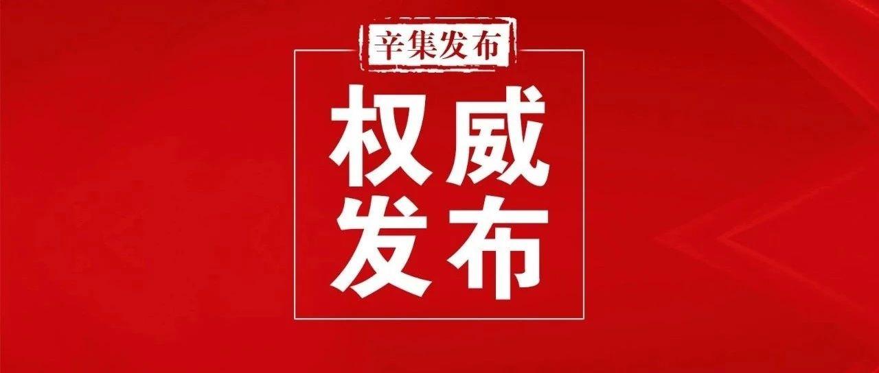 辛集市政府:保护环境