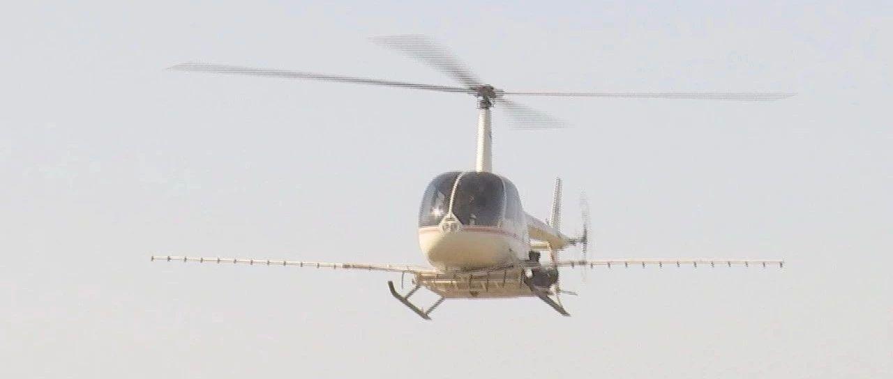 今天早上!一架直升機在我市起飛