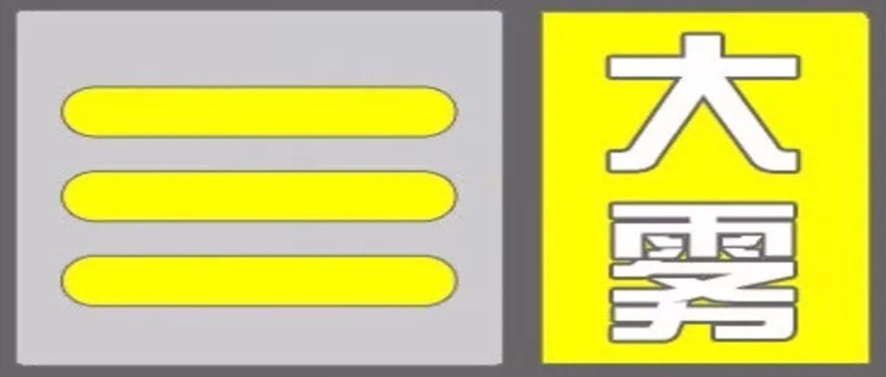 【紧急扩散】辛集市气象台发布大雾黄色预警