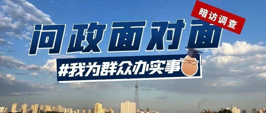 【暗访】交通混乱、遛狗不栓绳……这些问题很犀利!