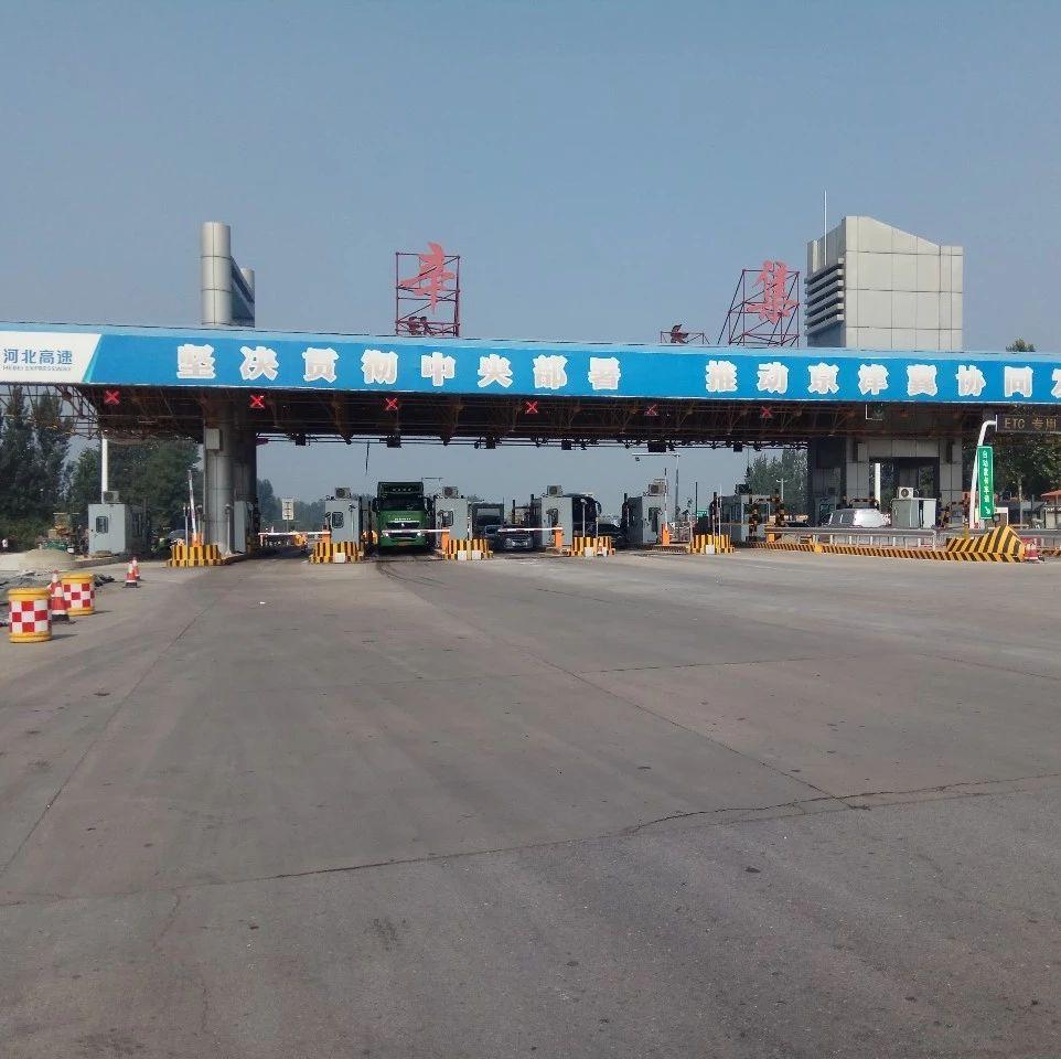 辛集黄石高速收费站年底车道改造为ETC车道,仅保留极少混合车道