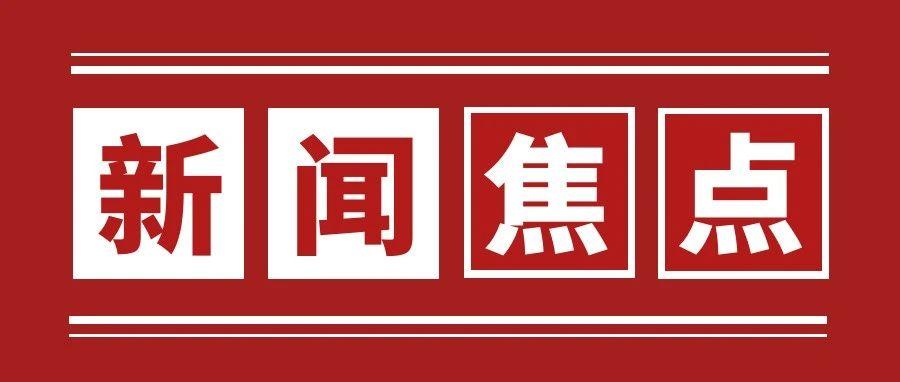 中共辛集市委举行八届九次全会市委常委会主持会议!这个决定在辛集引发热议……