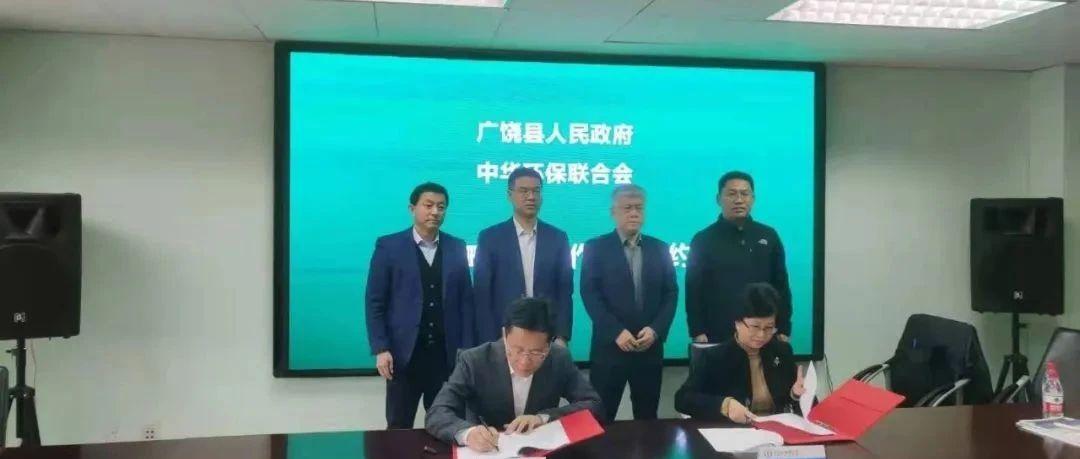 广饶县政府与中华环保联合会签署战略合作协议