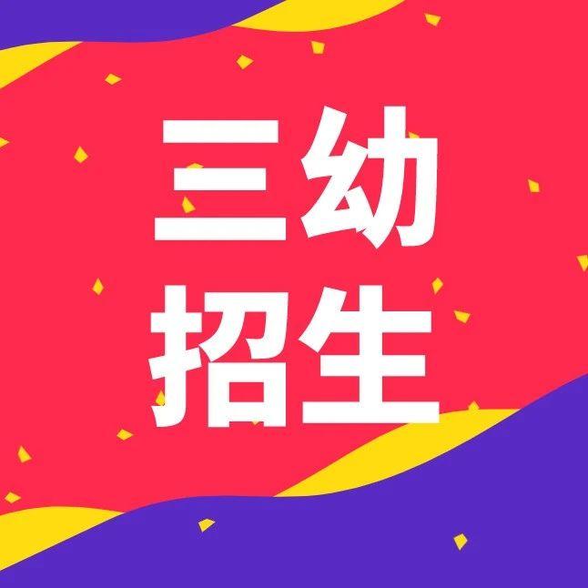 2020年静海区第三幼儿园招生简章
