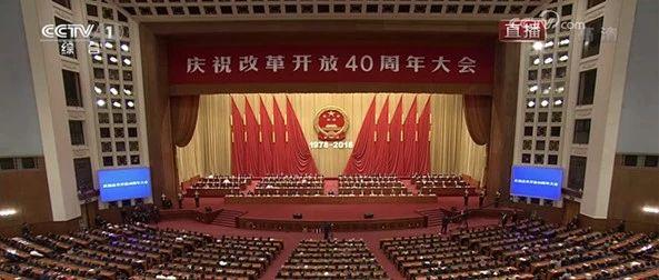 改革开放40周年,他们集体表白...