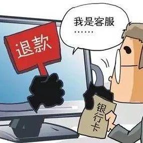 """【反诈集中宣传月】当""""客服""""主动退款退货,请小心!"""