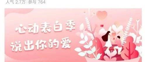 全国闹闹话题#心动表白季,说出你的爱#手动@李桥纯正豆腐店主人,恭喜中奖咯!!