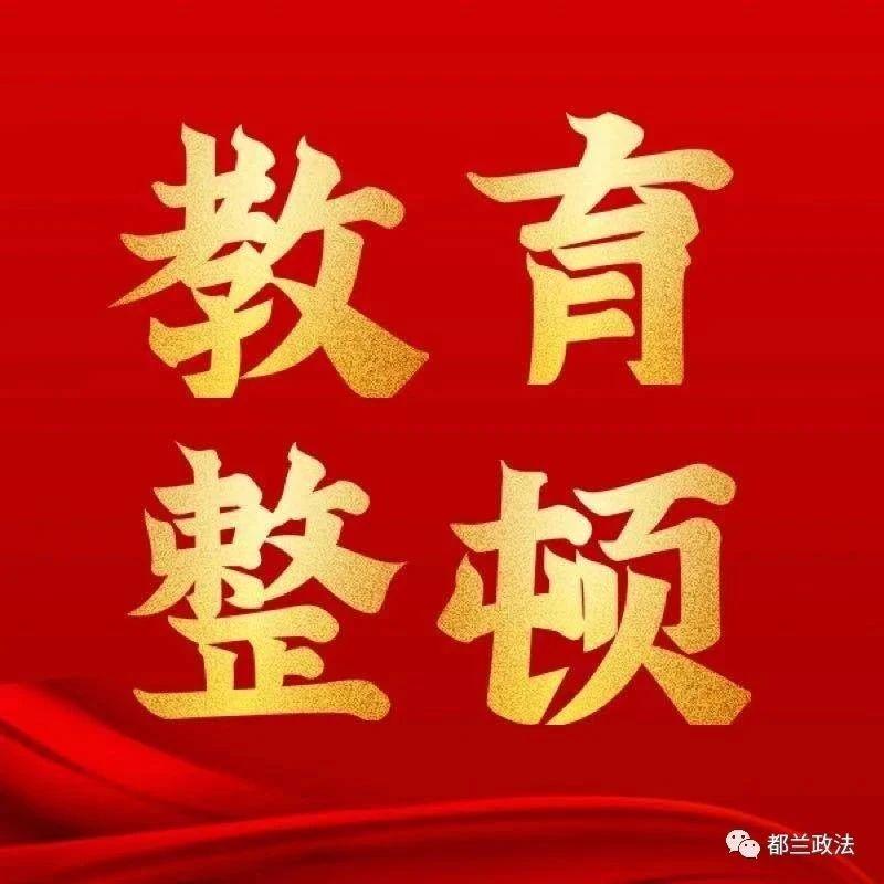 """都兰县纪委监委""""三个强化""""助推政法队伍教育整顿问题线索核查工作"""