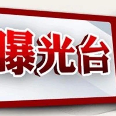 濮阳交警发布我市重点对象监管红黑榜名单!