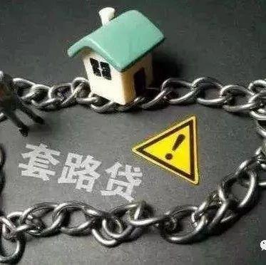 【净网2019】揭秘套路贷骗局让人倾家荡产