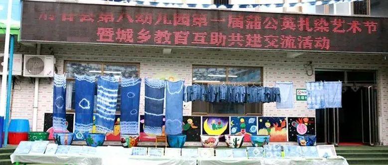 """""""快乐扎染出彩童年""""府谷县第八幼儿园举办第一届蒲公英扎染艺术节"""