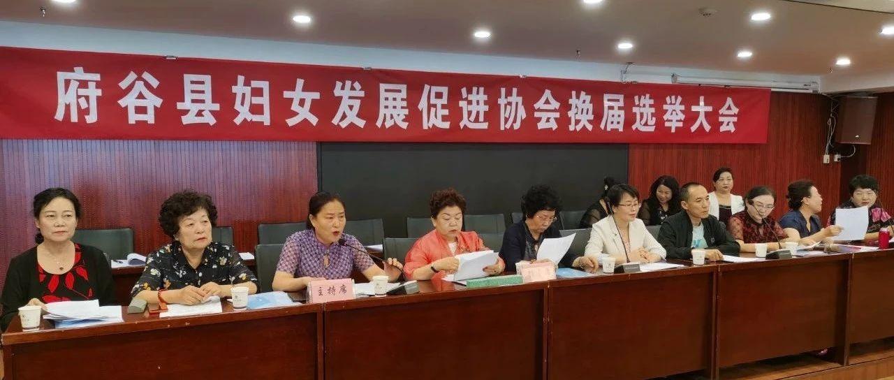 府谷县妇女发展促进协会召开换届选举大会