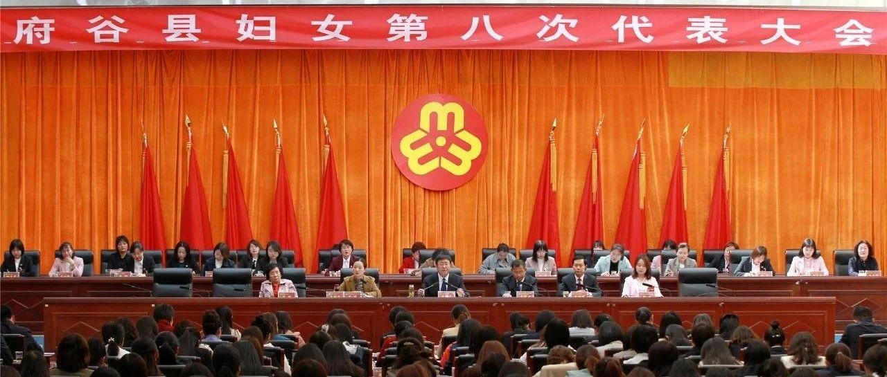 府谷县妇女第八次代表大会胜利闭幕!新一届领导班子选举产生