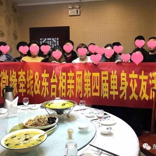 东台相亲网第四届单身交友聚餐圆满成功!