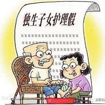 洮南人注意:��生子女每年或�⒍喃@最�L20天假期