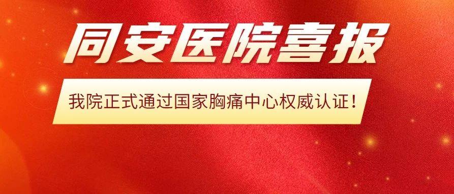 【喜讯】热烈祝贺!新蔡同安医院正式通过国家胸痛中心权威认证!