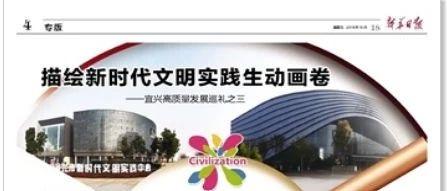《新华日报》宜兴市高质量发展巡礼之三|描绘新时代文明实践生动画卷