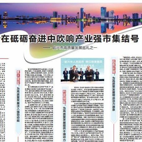 《新华日报》宜兴市高质量发展巡礼之一|在砥砺奋进中吹响产业强市集结号!