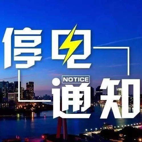 全市一周停电预告(10月14日―10月20日)