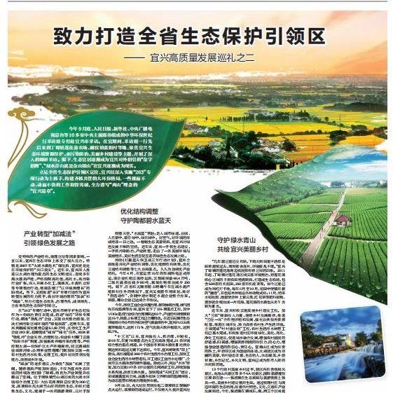 《新华日报》宜兴市高质量发展巡礼之二|致力打造全省生态保护引领区