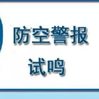 9月18日下午,亚博娱乐官方唯一入口市将试鸣放防空警报信号!
