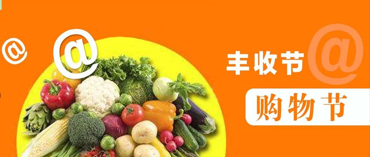 """【关注】阿里巴巴发布首届""""中国农民丰收节""""电商数据报告,江西这些农产品最受欢迎!"""