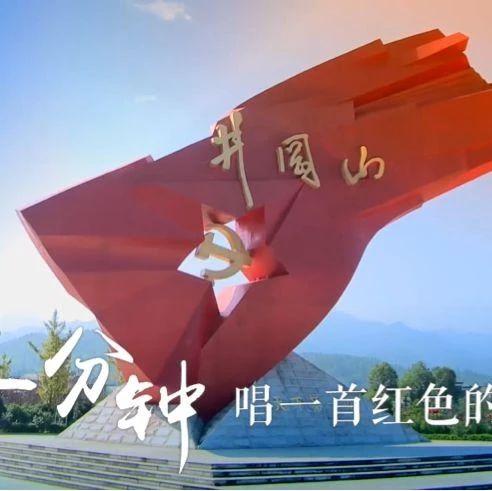 【微视频】江西一分钟,震撼上线!