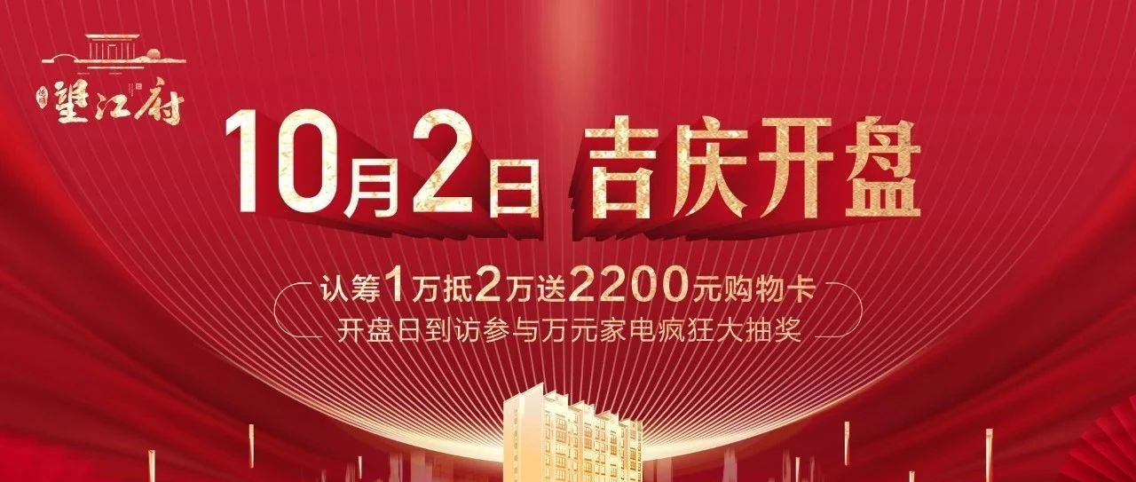 10月2日吉庆开盘 认筹1万抵2万送2200元购物卡