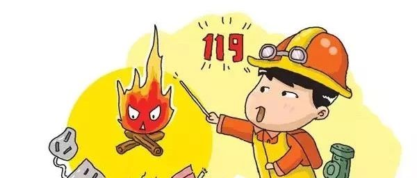 防��p�� 夏季防火,一定要注意�@些��!
