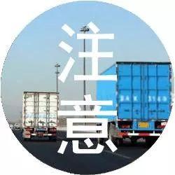 常德老司机注意:这些区域将限制货运车辆和黄标车通行