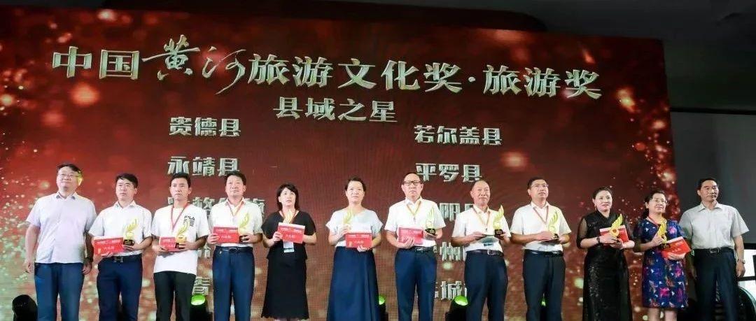 """首届""""中国黄河旅游文化奖""""揭晓韩城多个项目获奖"""
