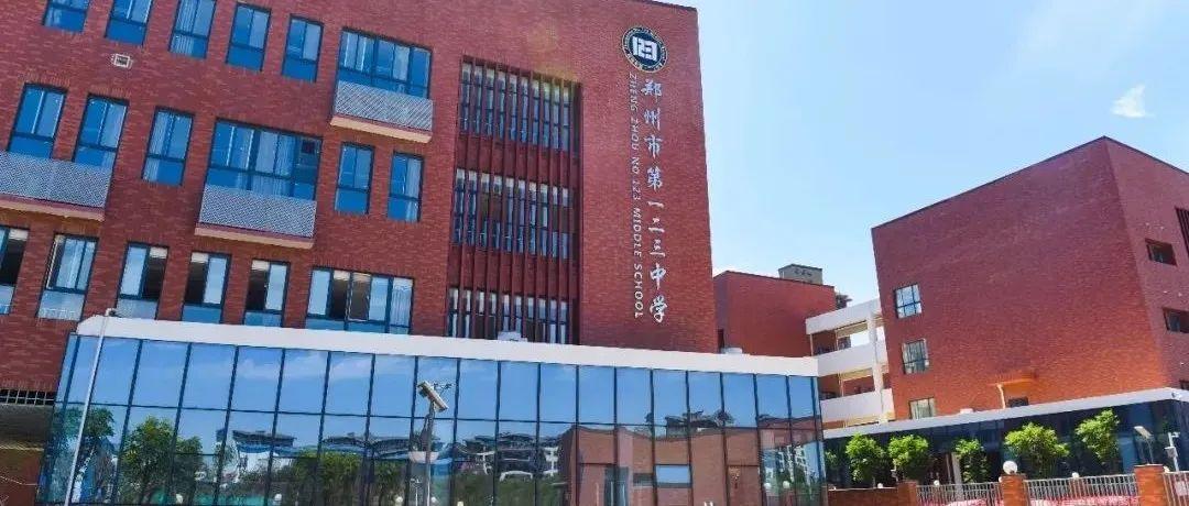 【教育】航空港实验区连续两年获得全市履行教育职责第一名