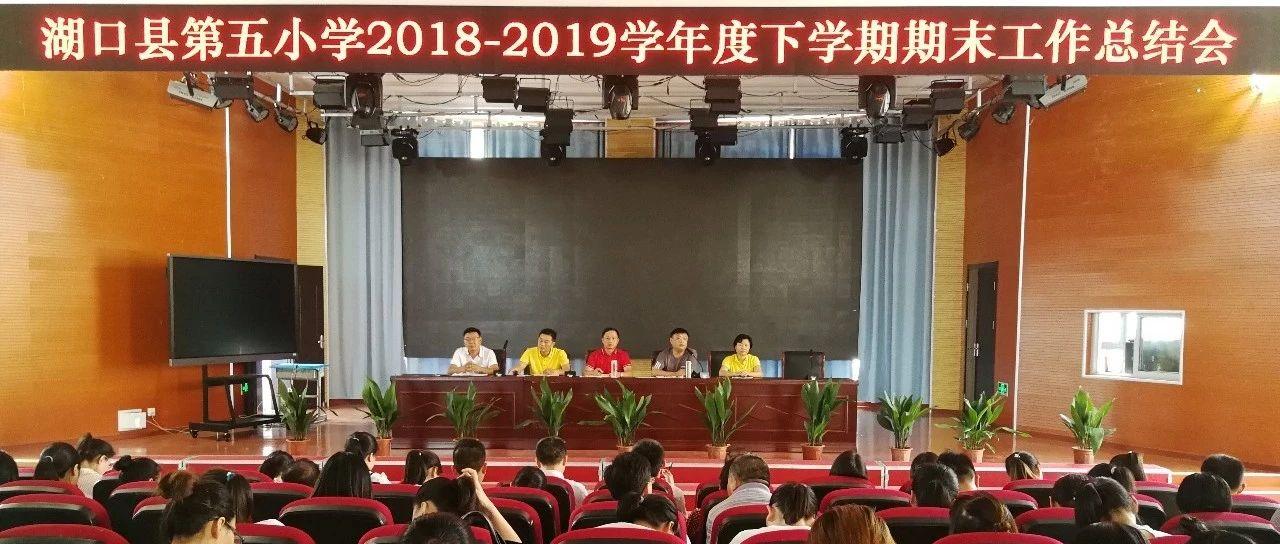 湖口五小召�_2018―2019�W年度下�W期期末工作��Y��