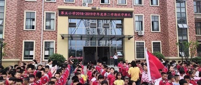 湖口第五小�W�_展暑假前安全教育活��