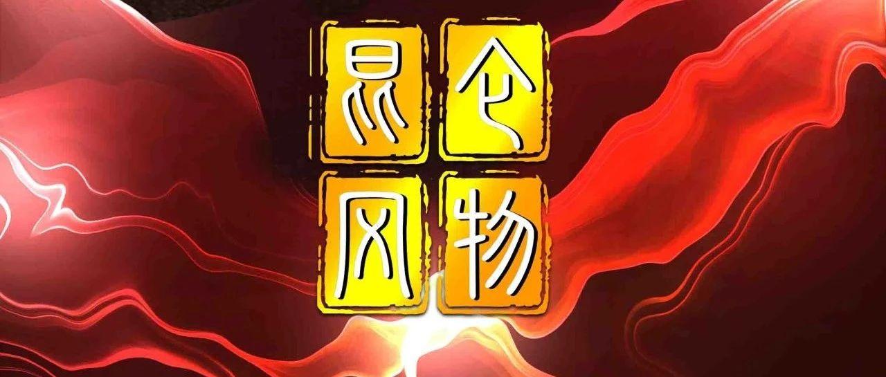 大型历史文化季播栏目《昆仑风物》将在青海卫视1月20日起,每晚21:30播出